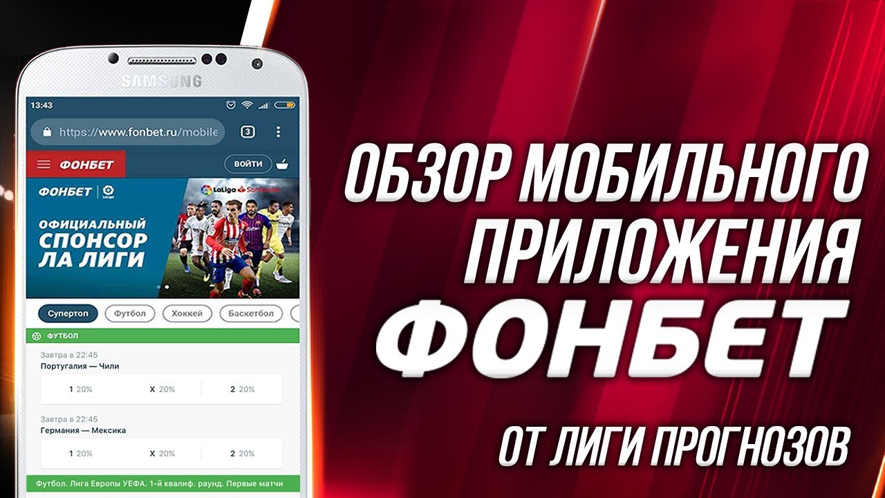 мобильный сайт для бк фонбет в контакте