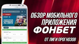 БК Фонбет: обзор мобильного приложения