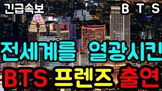 "[BTS 방탄소년단] 긴급속보  전세계를 열광시킨 ""BTS 프렌즈 특별출연""  (BTS make an appearance on ""Friends"")"