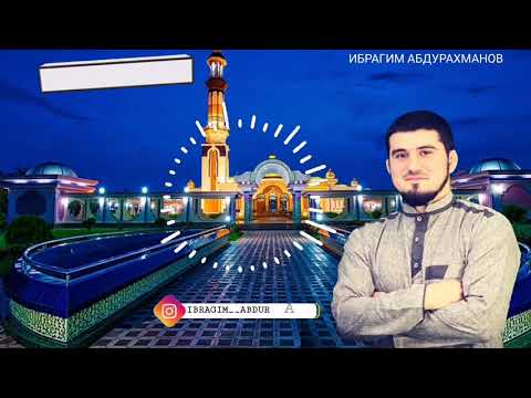 Нашид на арабском языке «الله يا مولانا».  Ибрагим Абдурахманов .