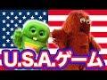 【大流行】U.S.A. ゲームやってみたらムックのダンス激しすぎた!