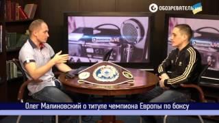 Олег Малиновский о титуле чемпиона Европы по боксу