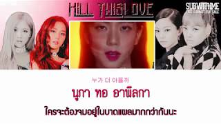 [KARAOKE/THAISUB] Kill This Love  – BLACKPINK(블랙핑그) #SUBWITHME