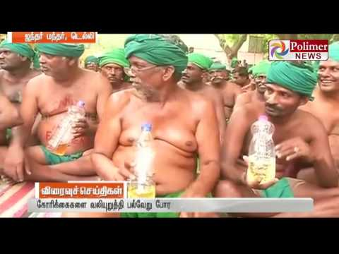 Delhi Jantar Mantar Farmers drinks their urine as a part of their Protest | Polimer News