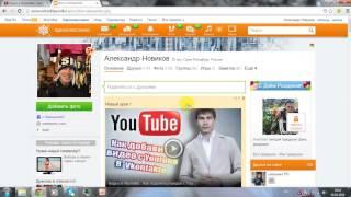 Как добавить в Одноклассники видео с YouTube  2014