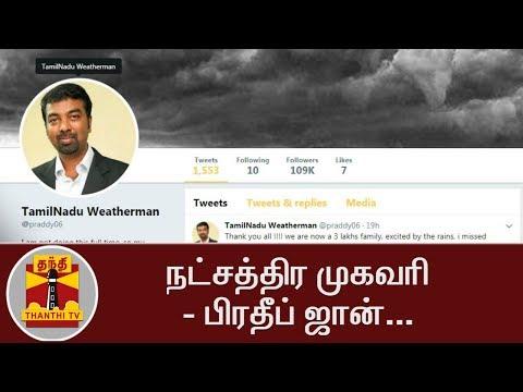 STAR PROFILE|Tamil Nadu Weatherman PRADEEP JOHN's Official Twitter, FB Accounts | INAIYA THALAIMURAI