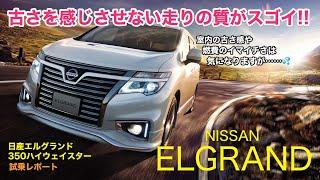 NISSAN ELGRAND 設計が古いとはいえ走りは予想以上にヨシ!! アルファード を超える部分も……!? 3.5リッターのエルグランドを試乗です E-CarLife with 五味やすたか