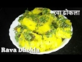 Rava Dhokla Recipe | Deepika's Recipe | Ep 4