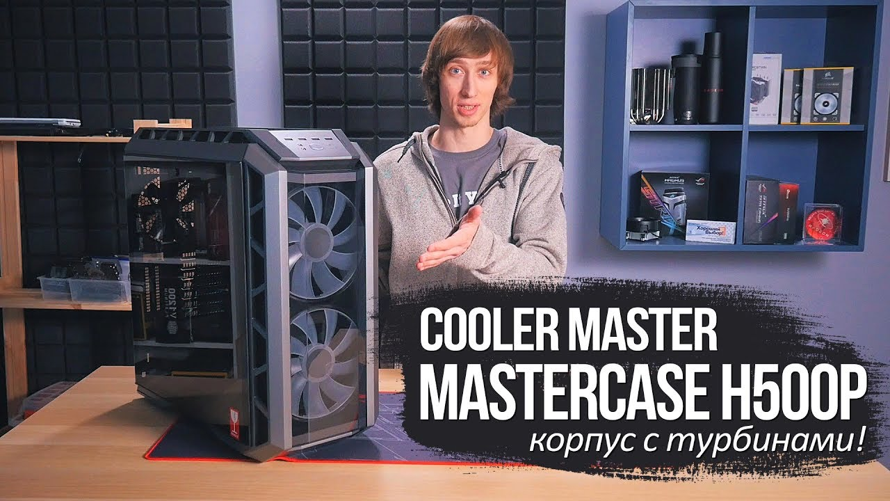 Корпус с турбинами! CoolerMaster H500P