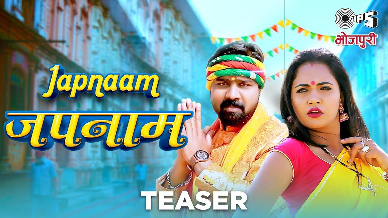 Japnaam - Teaser | Brajesh Singh, Shilpi Raj | Latest Bhojpuri Song 2021 | Tips Bhojpuri