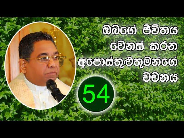 ඔබගේ ජීවිතය වෙනස් කරන අපොස්තුළුතුමන්ගේ වචනය #54 | His Holiness Apostle Rohan Lalith Aponso