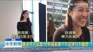 20190723中天新聞 韓國瑜二度訪美? 傳李佳芬、韓冰、許淑華隨行