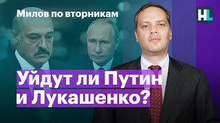 Уйдут ли Путин и Лукашенко?