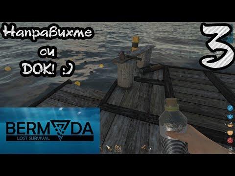 BERMUDA: Вече имаме пристанище! #3