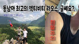 [WAY #10_라오스] 동남아 최고의 액티비티 라오스…