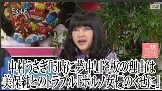 中村うさぎ 美保純とのトラブルで番組降板したことについて『ポルノ女優...