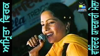 Amrita Virk Live Performance at ਵਰਿੰਦਰ ਯਾਦਗਰੀ ਮੇਲਾ ਫਗਵਾੜਾ by JassiTV