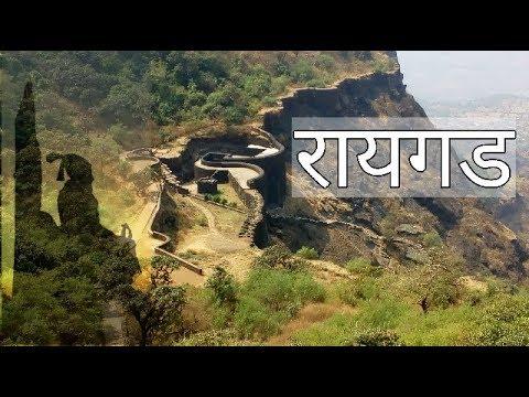 RAIGAD FORT TREK । Maharashtra Forts
