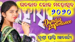 4th Gadajat Loka Mahotsav 2020    Prapti Acharya    Barsharani Bohidar    Biranarsinghpur,Boudh