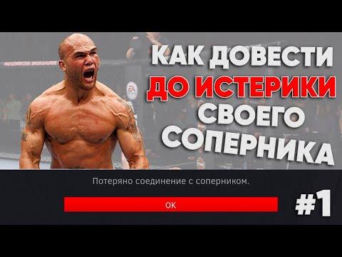 КАК ДОВЕСТИ СОПЕРНИКА ДО ИСТЕРИКИ ! / НОВЫЙ ФОРМАТ в UFC 3