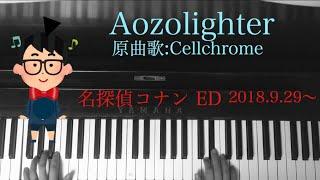 ??【弾いてみた】Aozolighter/名探偵コナン ED/原曲歌: Cellchrome【ピアノ】2018.9.29〜放送