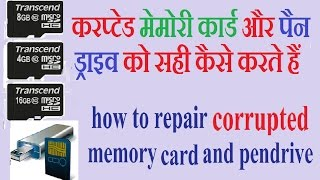 how to repair corrupted memory card and pendrive free