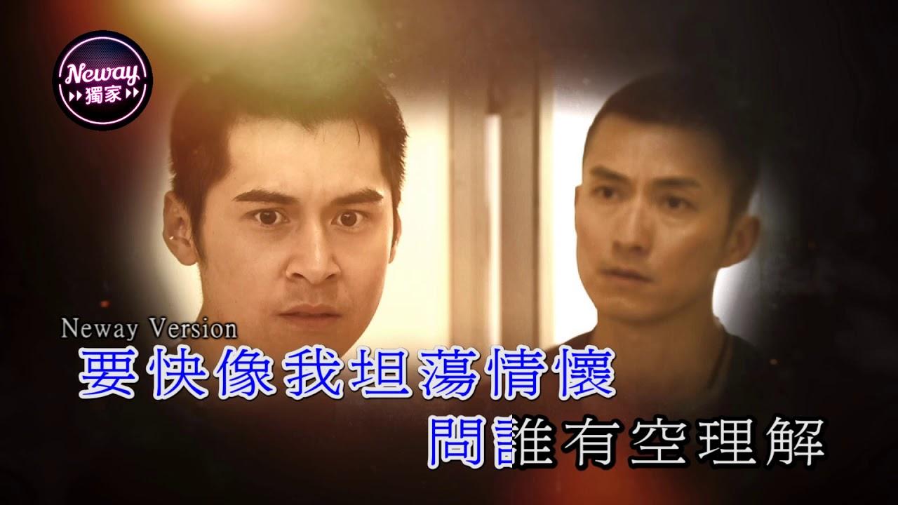 [Neway新歌快遞] 鄭俊弘 Fred Cheng - 逆天 (電視劇《逆緣》主題曲) - YouTube