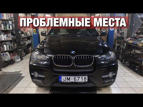 ПОКУПКА BMW X5/X6, рассказываю ВСЕ НЮАНСЫ
