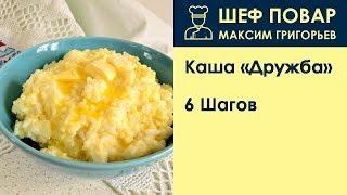 Каша Дружба . Рецепт от шеф повара Максима Григорьева