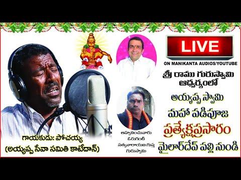 Live Ayyappa Mahapadi Pooja From Mailardevpally - Pochaiya Songs - Manikanta Audios 9032303130