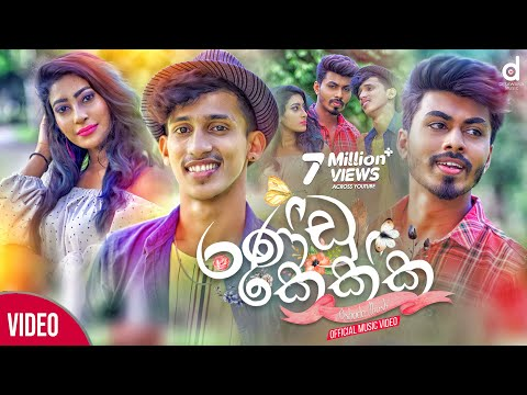 Randu Kekka (රණ්ඩු කෙක්ක) - Oshada Akash (Official Music Video)