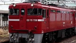 東北本線 松川駅 ED75+チキ 翁島工臨返却発車 2018.04.15