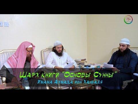 Акъыда (вероубеждения) Ахлю сСунна ва ль Джама'а | Шейх 'АбдуЛлах аль-Гъунейман
