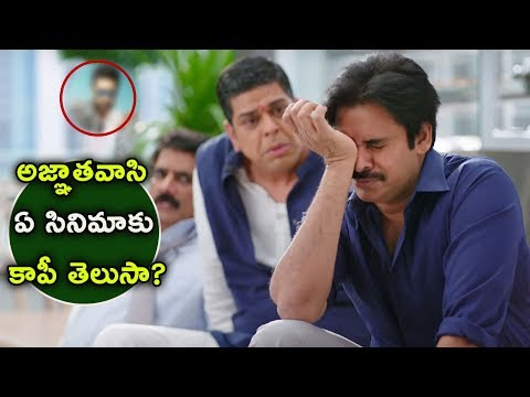 Do You Know Which Movie's Copy is Pawan Kalyan's Agnyaathavaasi   LARGO WINCH   Telugu Talk Box