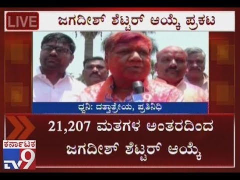 Jagdish Shettar Won from Hubli Dharwad Constituency | 21,207 Vote Lead
