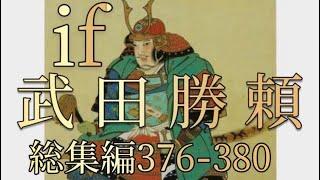 オリジナル総集編#376-380 (第六章)武田勝頼