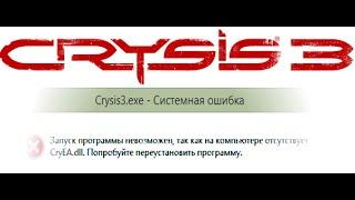 Решение проблемы с запуском Crysis 3 (cryea.dll)