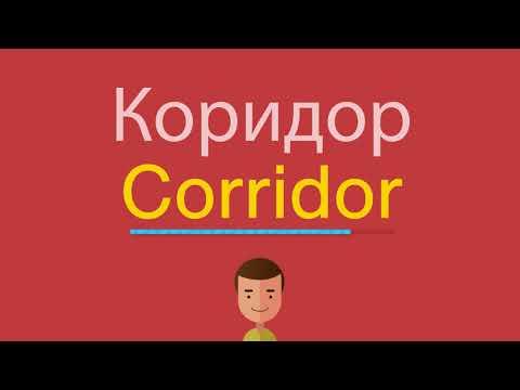 Как по английски будет коридор