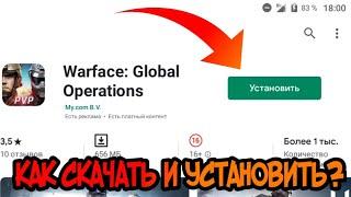 Как скачать и установить Warface: Global Operations на Android!?   Warface: Mobile