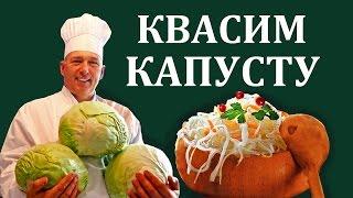 Квашеная капуста - Как квасить капусту дома - Салат из квашеной капусты - Рецепт - АппетитНО #17