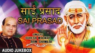 गुरुवार Special साईं भजन I साईं प्रसाद I Sai Bhajans By SURESH WADKAR I RAM SHANKAR