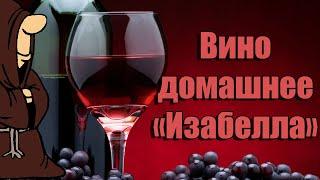 """Домашнее вино """"Изабелла"""" урожай 2018 года)))"""