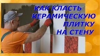 Как класть керамическую плитку на стену(В ролике показан сам принцип укладки керамической плитки на стену и будет интересен тем кто захочет самост..., 2014-11-25T16:30:23.000Z)