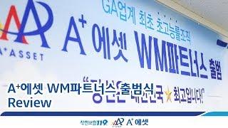 WM파트너스 개점식 리뷰 영상