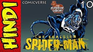 Superior Spider Man Part - 10 | Superior Venom | Marvel Comics In Hindi | #ComicVerse