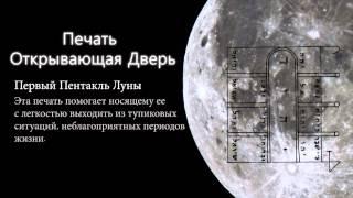 Секрет Печати Царя Соломона - Пентакль Соломона