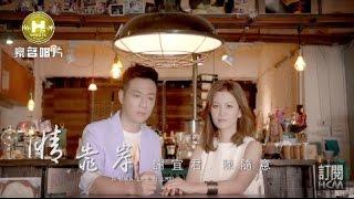 【首播】謝宜君vs陳隨意-情靠岸(官方完整版MV) HD thumbnail