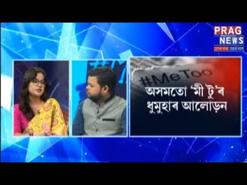 #MeToo movement striking Assam | Xobixekh with Santanu Mahanta