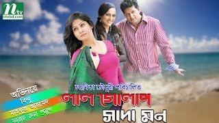 Bangla Telefilm - Lal Golap Shada Mon (লাল গোলাপ সাদা মন) l Bindu & Mahfuz Ahmed l Drama & Telefilm