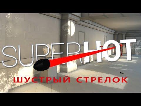 SUPERHOT - №2. ШУСТРЫЙ СТРЕЛОК.